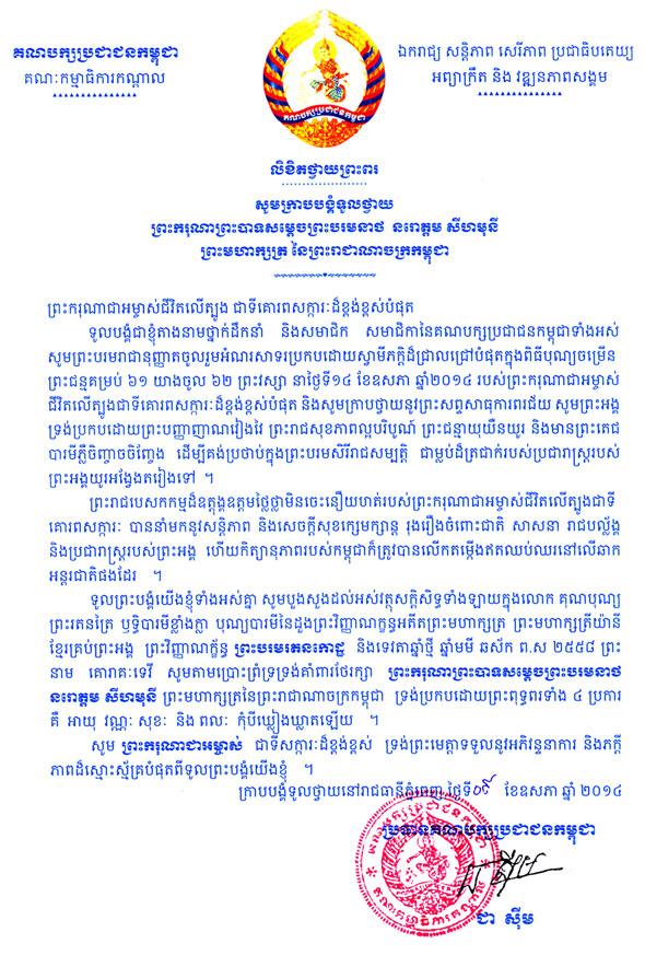 data/correspondance/2014-05-09_2.jpg